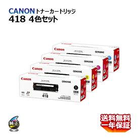 送料無料 CANON トナーカートリッジ418(ブラック/イエロー/マゼンタ/シアン) 4色セット カートリッジ crg-418 bk y c m 国内純正品