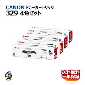 送料無料 CANON トナーカートリッジ329(ブラック/イエロー/マゼンタ/シアン) 4色セット 国内純正品