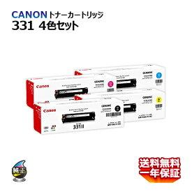 送料無料 CANON トナーカートリッジ331(ブラック/イエロー/マゼンタ/シアン) 4色セット 国内純正品