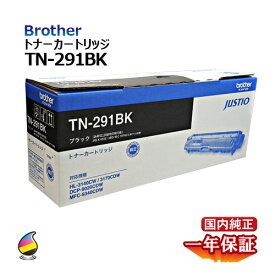 送料無料 BROTHER ブラザー トナーカートリッジ TN-291 B 国内純正品 安心の1年保証