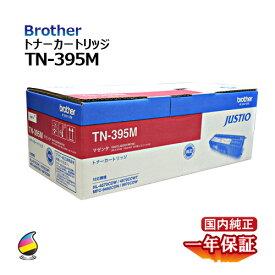 送料無料 BROTHER ブラザー トナーカートリッジ TN-395 M マゼンタ 国内純正品 安心の1年保証