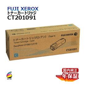 送料無料 FUJI XEROX フジゼロックス トナーカートリッジ CT201091 シアン 国内純正品