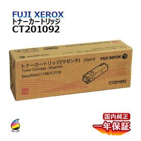 送料無料 FUJI XEROX フジゼロックス トナーカートリッジ CT201092 マゼンタ 国内純正品