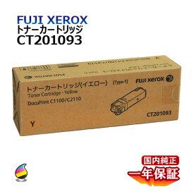 送料無料 FUJI XEROX フジゼロックス トナーカートリッジ CT201093 イエロー 国内純正品