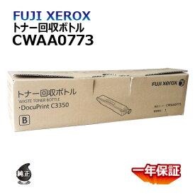 FUJI XEROX フジゼロックス トナー回収ボトル CWAA0773 国内純正品