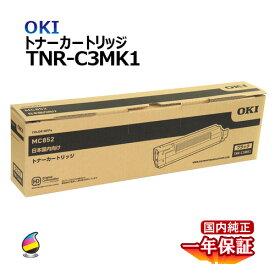 送料無料 OKI トナーカートリッジ TNR-C3MK1 ブラック 国内純正品