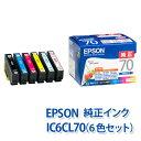 エプソン IC70シリーズ 純正インク【6色セット】