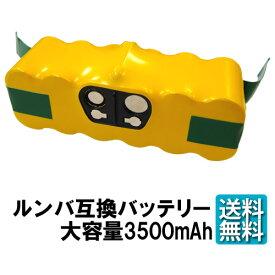 送料無料 ルンバ500・600・700・800シリーズ用大容量互換バッテリー 3500mAh