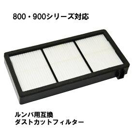 ネコポス発送 ルンバ800・900シリーズ共通 互換ダストカットフィルター