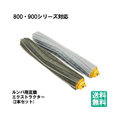 送料無料 ルンバ800・900シリーズ共通 互換エクストラクター(2本セット)