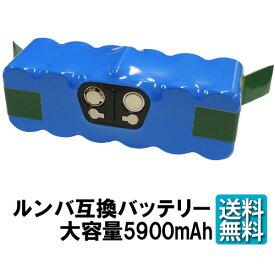 送料無料 ルンバ500・600・700・800シリーズ用 大容量互換バッテリー 5900mAh