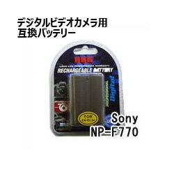 宅配便発送 ソニー(SONY) 互換バッテリーデジタルビデオカメラ用 NP-F770/NP-F750/NP-F530