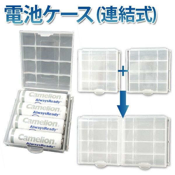電池ケース (連結式) 単3形電池なら4本まで 単4電池なら5本まで収納可能 電池の持ち運びに便利!