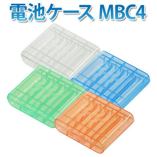 ネコポス発送 電池ケースMBC4 単3形電池なら4本まで単4電池なら5本まで収納可能