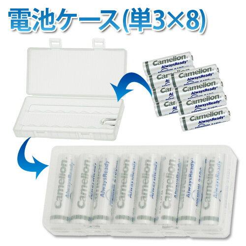 ネコポス発送 電池ケース(単3×8) Camelion等の充電池の持ち運びに便利。単3形電池が8本収納可能!