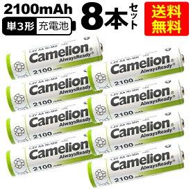 送料無料 ニッケル水素充電池 単3形 Camelion NH-AA2100ARBC4 単3形/4本入×2 8本セット
