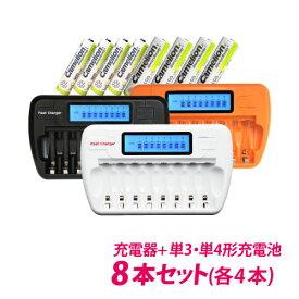 送料無料 単3・単4ニッケル水素充電池用充電器(8本タイプ)単3・単4電池(NH-AA2100ARBC・NH-AAA900ARBC)各4本 8本セット放電機能&充電状態が一目で分かる残量表示機能付。車内でも充電できるシガーソケットアダプター付。