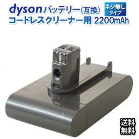 送料無料 ダイソン dyson用 互換バッテリー (2,200mAh) DC31 DC34 DC35 DC44 DC45