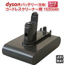 送料無料 dyson用互換バッテリー (1,500mAh)(ネジ式)DC31/34/35/44/45