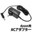 送料無料 dyson用 ACアダプター 日本PSEマーク取得DC58 DC59 DC61 DC62 DC74 V6 V8対応 ダイソン