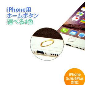 送料無料 ホームボタン iPhone用