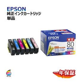 ネコポス発送 純正インクカートリッジ IC80シリーズ 単品