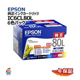 宅配便発送 純正インクカートリッジ IC6CL80L(大容量)(各色1/6本セット)お得な6色パック