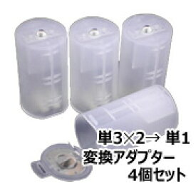 送料無料 【定形外郵便】単3×2・単1変換アダプタ 4個セット 単3電池を単1電池タイプに変換 単3電池を2本使用 型番:SBC-010