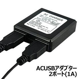 ネコポス発送 AC/USBアダプター(AC-USB充電器/チャージャー)JS-ACN078B(ブラック)/W(ホワイト)