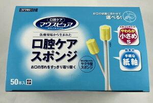 川本産業 マウスピュア 口腔スポンジ 紙軸 Sサイズ 50本入(4987601512681)介護用食事関連・口腔ケア用品