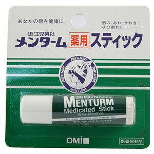 近江兄弟社 メンターム薬用スティック 4g 【 医薬部外品 】
