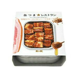 【配送おまかせ送料込】K&K 缶つま★レストラン 厚切りベーコンのハニーマスタード味 105g(食品・缶詰・つまみ) 1個