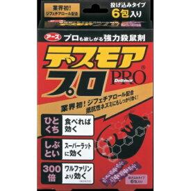 【×2個セット送料無料】アース製薬 デスモアプロ 投げ込みタイプ 6包入り ( 殺虫剤ねずみ用 ) 医薬部外品 ( 4901080053916 )