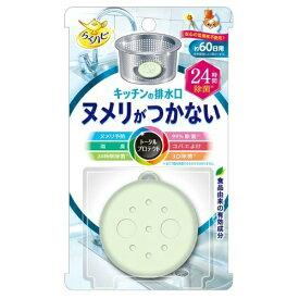 【×2個セット送料無料】アース製薬 らくハピ キッチンの排水口 ヌメリがつかない 1個 (4901080629913)
