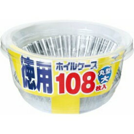 東洋アルミ 徳用ホイルケース 丸型 大 108枚入