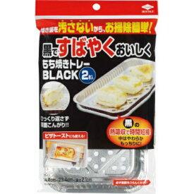 【送料無料・まとめ買い4個セット】東洋アルミ もち焼きトレー ブラック 2枚入