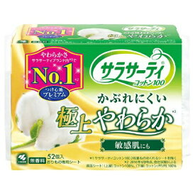 【送料無料1000円 ポッキリ】小林製薬 サラサーティ コットン100 極上やわらか 52コ入×2個セット