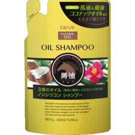 熊野油脂 ディブ 3種のオイル シャンプー (馬油・椿油・ココナッツオイル) 詰替用 400mL