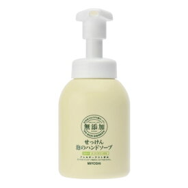 ミヨシ石鹸 無添加 せっけん 泡のハンドソープ 250ml ( 無添加石鹸 ) 本体 ポンプタイプ