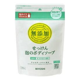 ミヨシ石鹸 無添加 せっけん 泡のボディソープ つめかえ用 450ml ( 無添加石鹸 詰め替え)