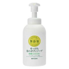 ミヨシ石鹸 無添加 せっけん 泡のボディソープ 500ml ( 無添加石鹸 ) 本体 泡もちがよくしっとりした洗い上がり