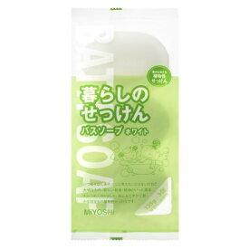 ミヨシ石鹸 暮らしのせっけん バスソープホワイト 135g×3個入 固形石鹸(肌におだやかで豊かな泡立ちの植物性せっけん)