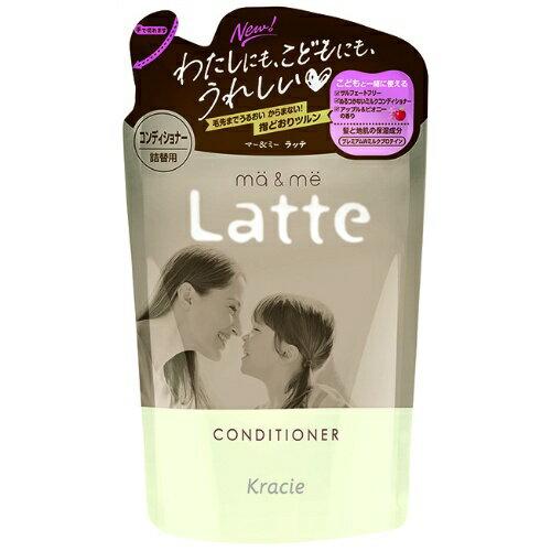 【送料無料・まとめ買い2個セット】クラシエ マー&ミー Latte コンディショナー 詰替用 360g