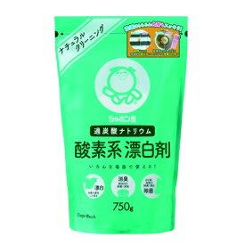 【送料無料・まとめ買い8個セット】シャボン玉石けん 酸素系 漂白剤 750g