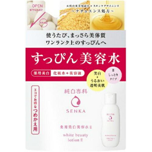 【送料無料】エフティ資生堂 純白専科 すっぴん美容水 2 つめかえ用 180ml 1個
