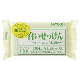 【送料無料1000円 ポッキリ】ミヨシ石鹸 無添加 白いせっけん 108g 肌あいのやさしい純せっけん ( 固形石鹸 )×4個セット