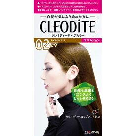 【送料無料】ダリヤ クレオディーテ ヘアカラーエマルジョン 白髪が気になり始めた方用 02CV キャラメルバニラ 1個