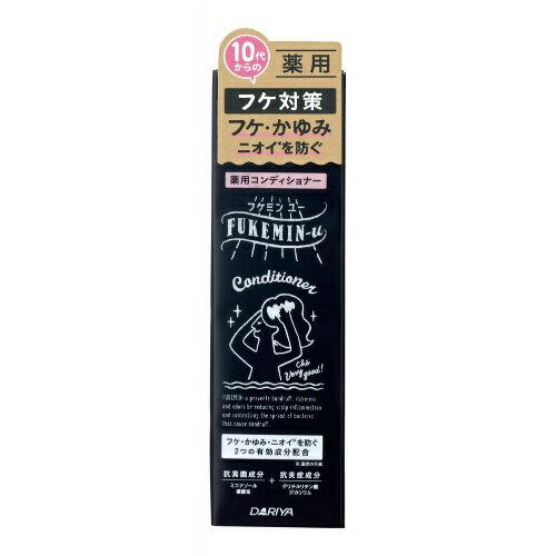 【送料無料・まとめ買い2個セット】ダリヤ フケミン ユー 薬用 コンディショナー 200ml