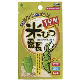 【送料無料1000円 ポッキリ】米びつ番長 1年用×2個セット
