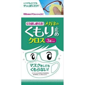 【スプリングセール】ソフト99 くり返し使える! メガネのくもり止めクロス 3枚入